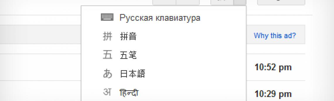 Comunique-se em outros idiomas no Gmail com mais facilidade